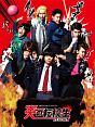 ドラマ「炎の転校生REBORN」 Blu-ray BOX