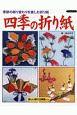 四季の折り紙 季節の移り変わりを楽しむ折り紙