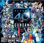 ガンダム40th Anniversary BEST MIX