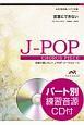 合唱で歌いたい!JーPOPコーラスピース 言葉にできない 女声2部合唱/ピアノ伴奏