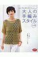 大人の手編みスタイル シンプルでスタイリッシュ!(11)