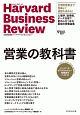営業の教科書 ハーバード・ビジネス・レビュー 営業論文ベスト11