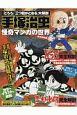 「どろろ」「三つ目がとおる」大解剖 手塚治虫 怪奇マンガの世界 日本の名作漫画アーカイブシリーズ