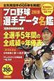 プロ野球選手データ名鑑<ポケット判> 2019