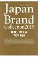 Japan Brand Collection 旅館・ホテル TOP100 2019