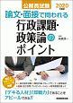 公務員試験 論文・面接で問われる行政課題・政策論のポイント 2020
