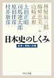 日本史のしくみ 変革と情報の史観