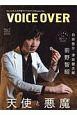 VOICE OVER ちょっと大人の声優ライフスタイルMagazine(7)