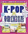 るるぶ K-POP×韓国語