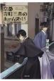 京都寺町三条のホームズ 劇中劇の悲劇