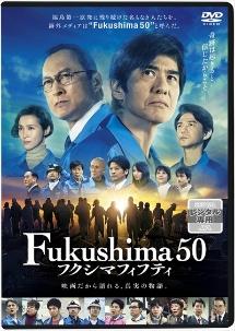 Fukushima 50のジャケット写真