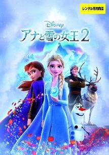 アナと雪の女王2のジャケット写真