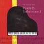 ピアノが好き~ウィンダム・ヒル・ピアノ・セレクション I