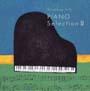 ピアノが好き~ウィンダム・ヒル・ピアノ・セレクション II