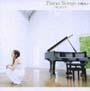 Piano Songs〜路上集2号〜