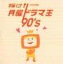 輝け!月曜ドラマ王 90's