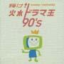 輝け!火水ドラマ王 90's
