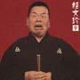 桂文珍 9「地獄八景亡者の戯れ」