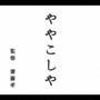 NHK「にほんごであそぼ」ややこしや編