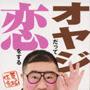 オヤジだって恋をする(DVD付)