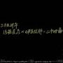 三十五周年 近藤真彦×伊集院静=二十四曲(DVD付)