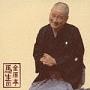 金原亭馬生9 「朝日名人会」ライヴシリーズ116 抜け雀/景清