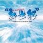 "SHONENTAI PLAYZONE2001""新世紀EMOTION""SOUNDTRACK"