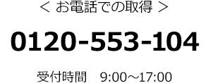 お電話での取得 0120-553-104 ひかり電話をご利用ではない方やお電話で直接取得したい方向け 受付時間9時から17時まで