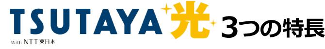 TSUTAYA光の3つの特長