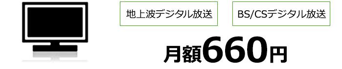地上波デジタル放送 BS/CSデジタル放送月額660円