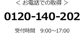 お電話での取得 0120-140-202 ひかり電話をご利用ではない方やお電話で直接取得したい方向け 受付時間9時から17時まで