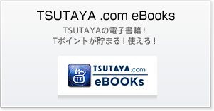 TSUTAYA .com eBooks