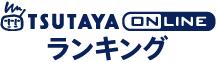 TSUTAYA online ランキング