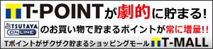 Tポイントが劇的に貯まる!TSUTAYA onlineのお買い物で貯まるポイントが常に増量!