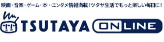 ออนไลน์ Tsutaya
