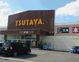 TSUTAYA むつ店