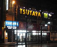 TSUTAYA 青葉台駅前店