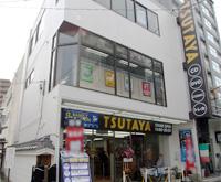 TSUTAYA 四条寺町店